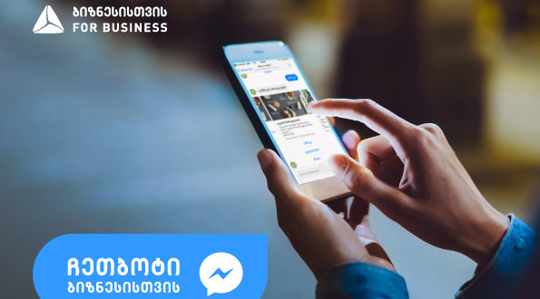 ChatBot for Business- TBC Bank Launches New Product to Support Businesses